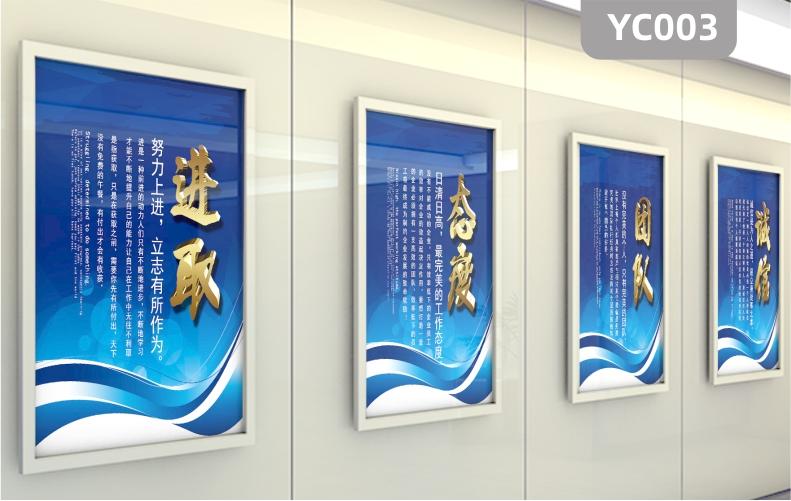 办公室标语海报进取态度团队诚信创新责任企业文化装饰画挂画无框画