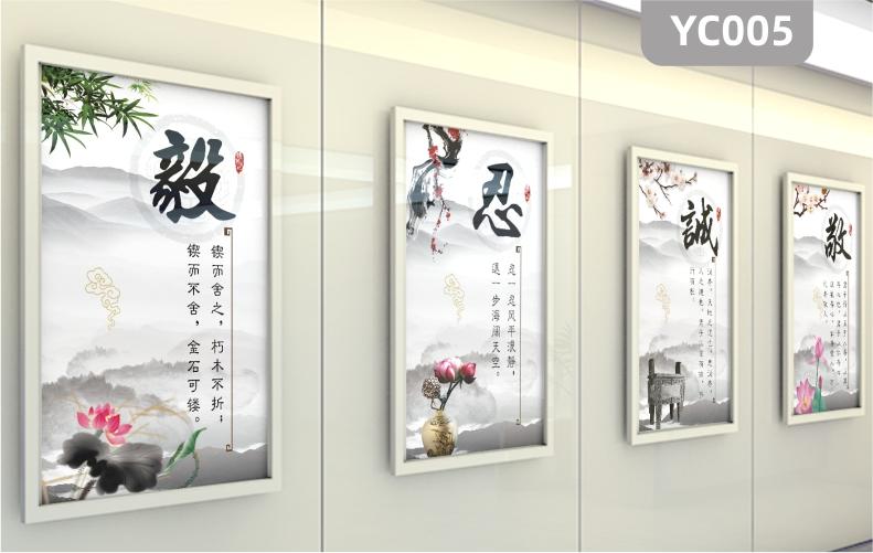 谦勇俭恕毅忍诚敬中国风古典水墨画企业办公室装饰画无框挂画壁画