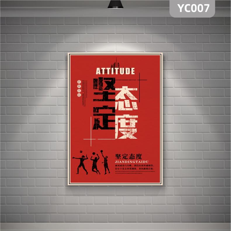 红色复古运动青春企业文化海报展板坚定态度企业办公室装饰画无框挂画