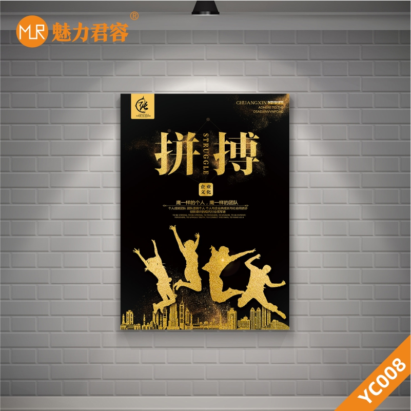 黑色炫彩大气拼搏团队企业挂画励志文化展板装饰画办公室会议室挂画