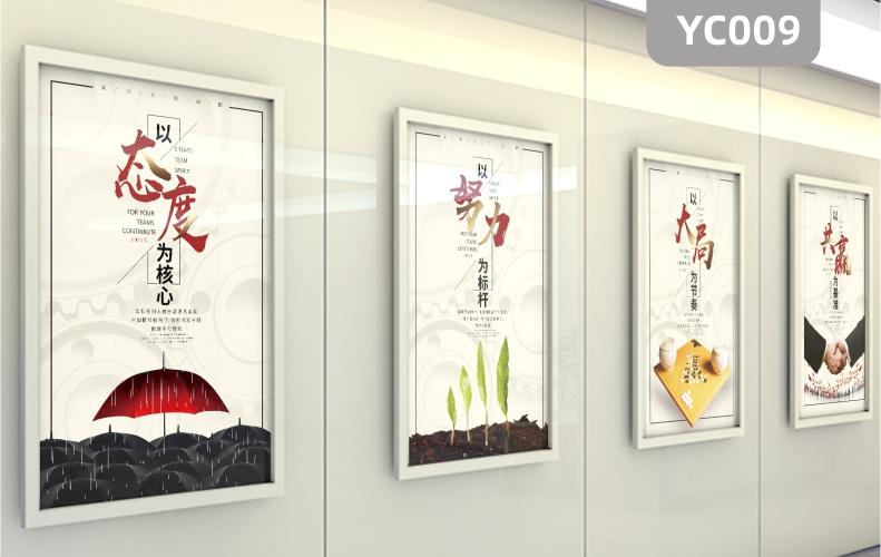 清新简约企业文化励志标语挂画态度大局共赢努力展板海报公司装饰画