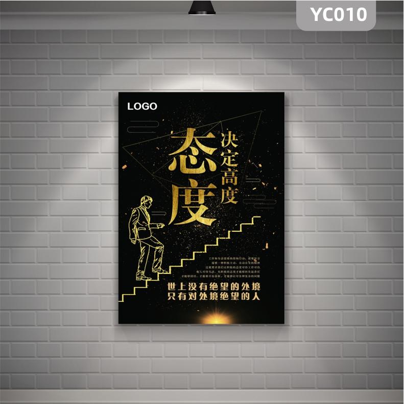 黑色金融企业文化励志海报态度决定高度公司办公室装饰画挂画壁画阶梯