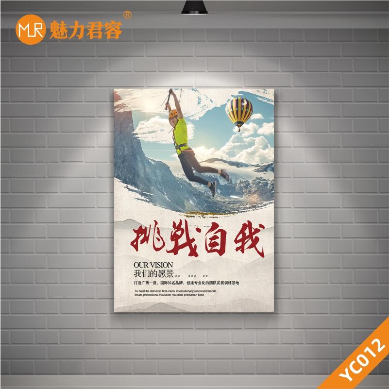 攀岩海报挑战自我企业文化宣传展板公司办公室装饰画挂画无框壁画