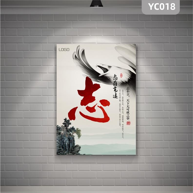 企业文化展板励志海报志存高远公司装饰画无框挂画水墨鹰松树山水