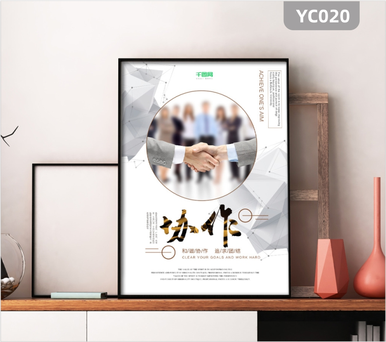 企业文化海报展板和谐协作追求团结装饰画挂画无框壁画商务握手合作
