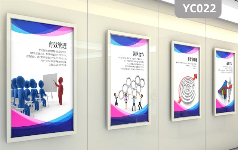 蓝白色企业文化展板有效管理团队合作不墨守成规战略定位挂画图标人物