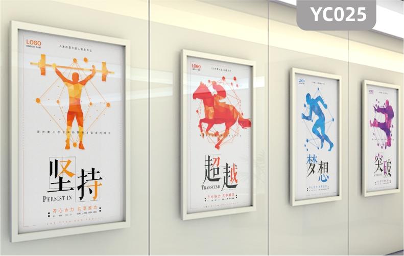 企业文化展板挂画青春励志坚持突破梦想公司装饰画挂画运动人物剪影