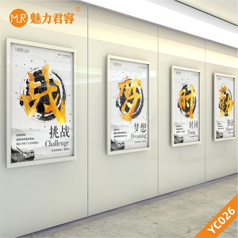 金字中国风企业文化展板办公室挂画挑战勤奋梦想公司装饰画靶子背景图