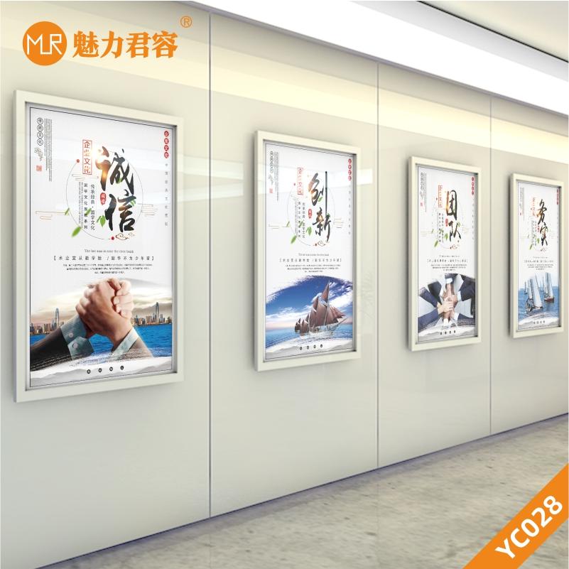 四套诚信创新团队务实企业文化创意展板公司办公室装饰画挂画握手帆船