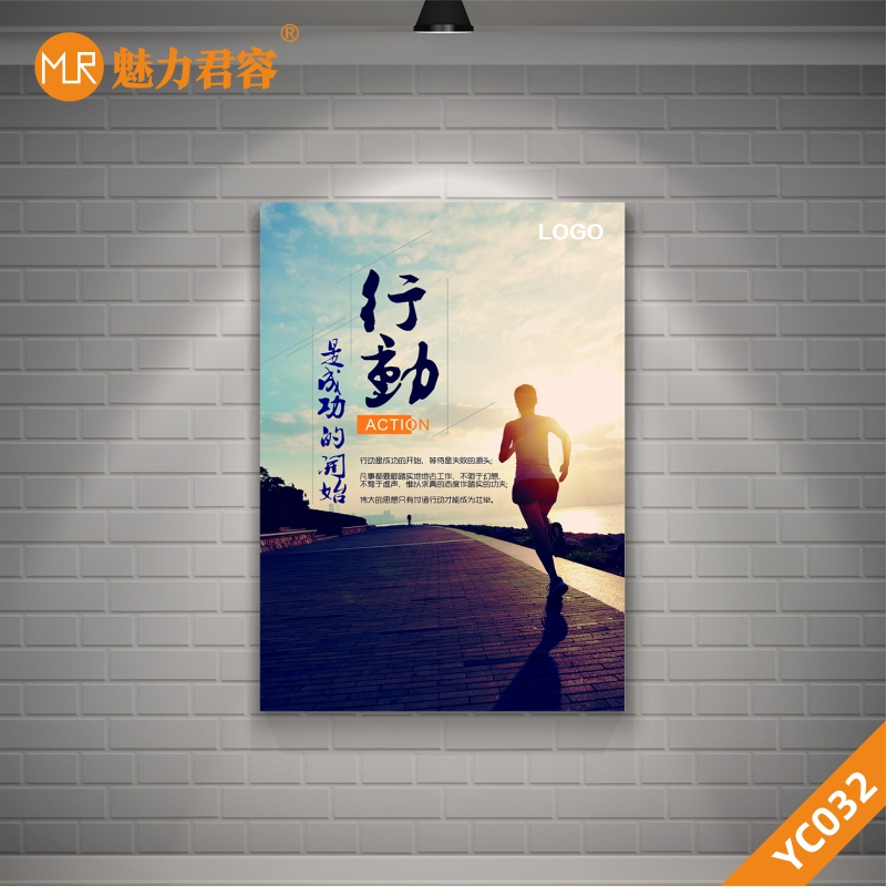 行动是成功的开始企业文化海报办公室励志装饰画无框挂画奔跑的人风景画