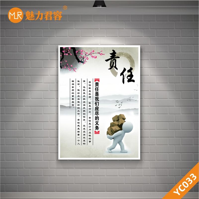 现代简约责任企业文化展板海报公司装饰画无框挂画梅花图背负图标人