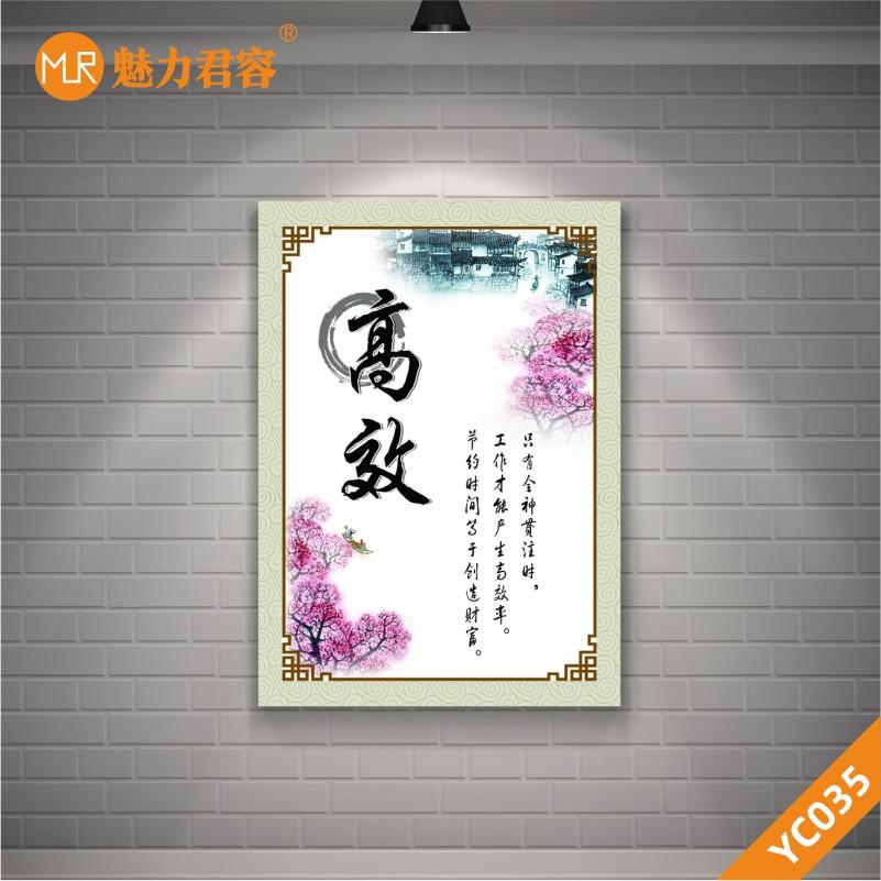 现代简约中国风企业文化展板海报公司办公室装饰画挂画高效水墨风景挂画