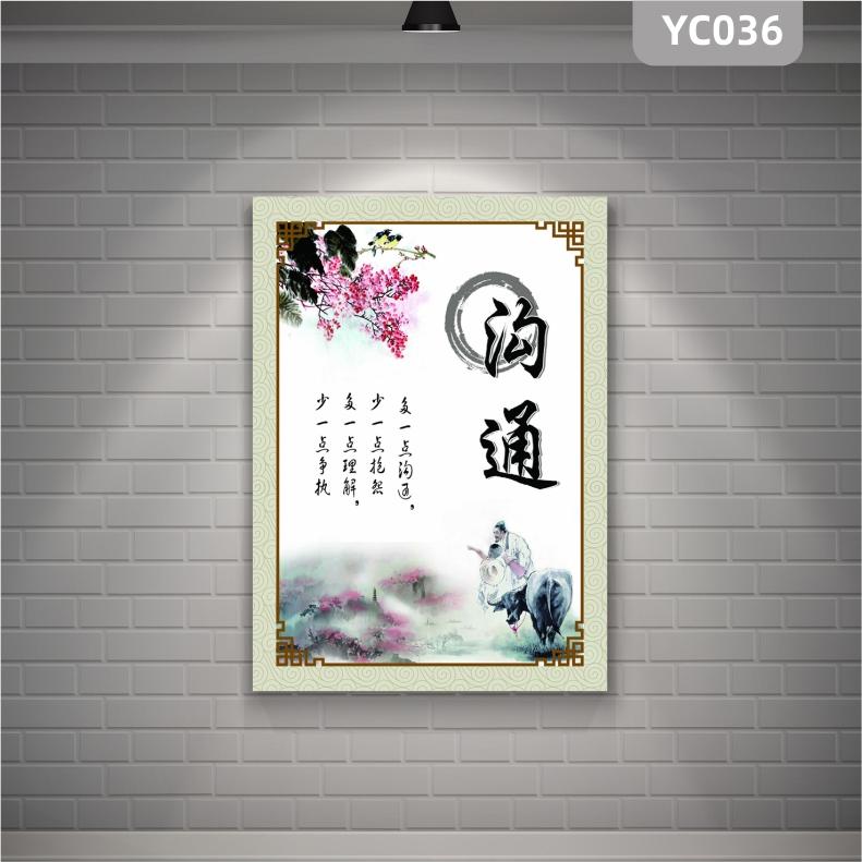中国画企业沟通文化展板海报水墨画古典公司办公室装饰画无框挂画花枝