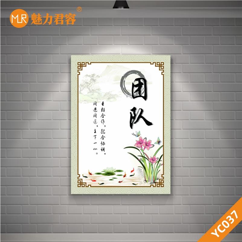 中国风企业文化展板团队海报公司办公室装饰画无框挂画水墨水仙花荷塘