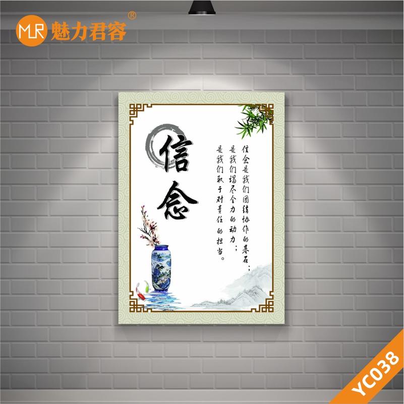 中国风企业励志文化展板信念海报公司装饰画无框挂画古典青花瓷花瓶