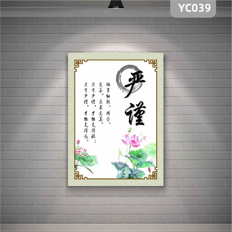 中国风企业励志文化展板海报严谨公司装饰画无框挂画书法水墨荷花