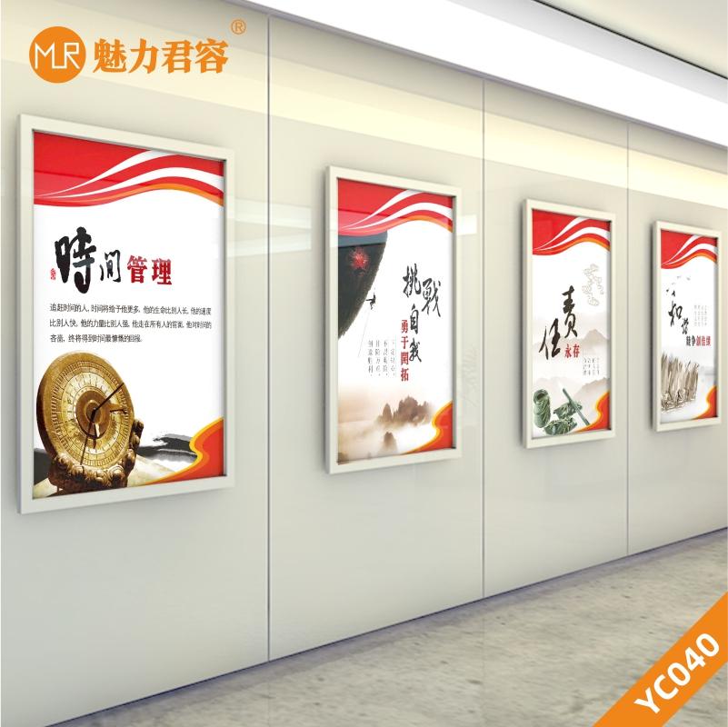 红白企业文化展板时间挑战责任和谐竞争同心拼搏爱岗海报装饰画书法
