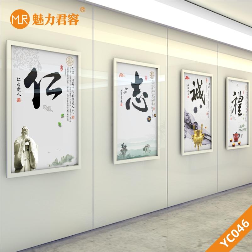 中国风仁志诚信学文化展板国学礼堂文化办公室装饰画挂画书法古典茶具