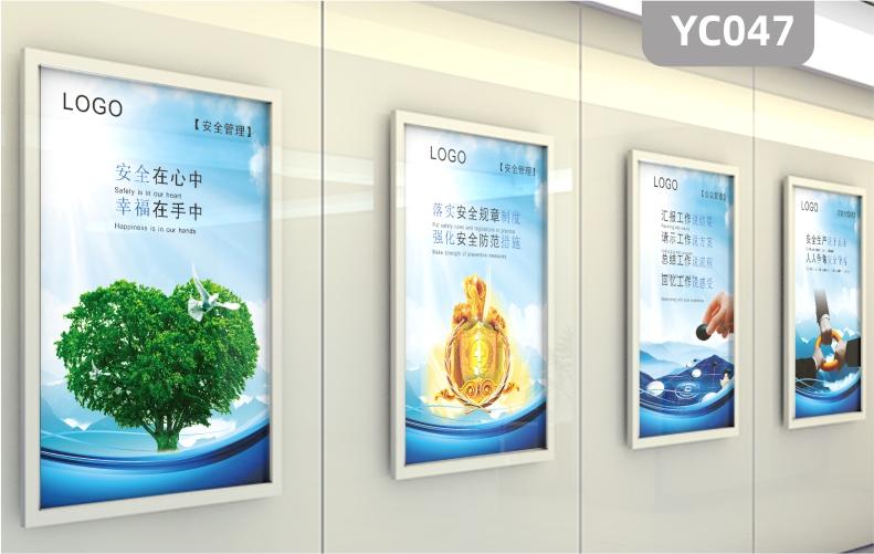 蓝色安全管理会议管理企业文化展板展示牌海报办公室装饰画绿树灯泡