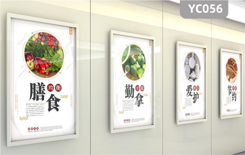 校园企业食堂文化展板装饰画海报宣传挂画膳食均衡节约粮食蔬菜图片