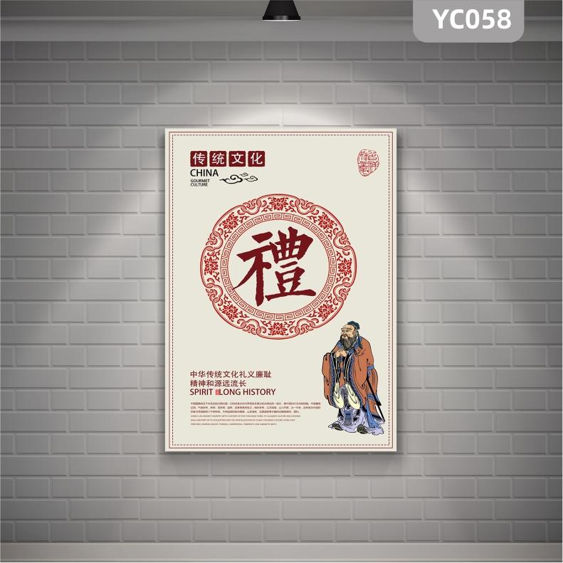 传统文化礼仪廉耻展板海报古典文化国学校园教室班级走廊宣传装饰画