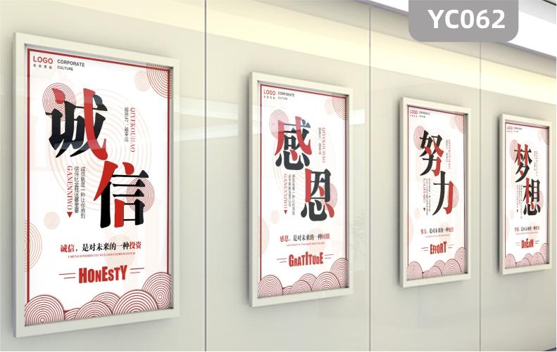 简洁线条红色一套企业文化展板海报诚信感恩努力梦想公司装饰画挂画