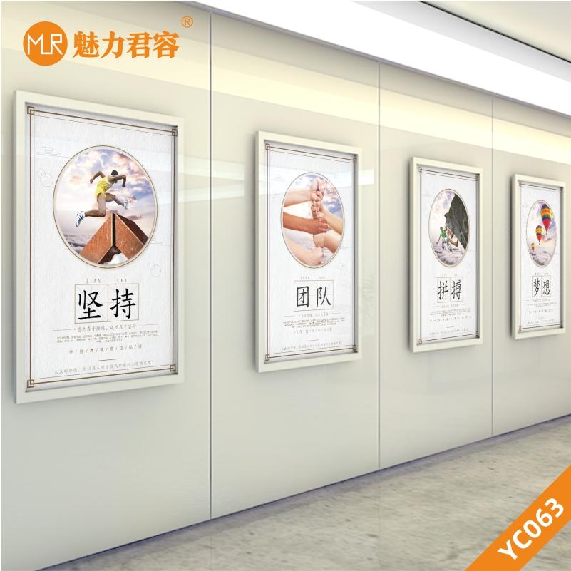 简约企业文化展板坚持团队拼搏梦想公司装饰画挂画跨栏攀岩热气球手