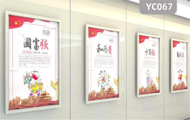 中国民族风政府党建宣传中国梦文化展板国富强和为贵少年强勤为本