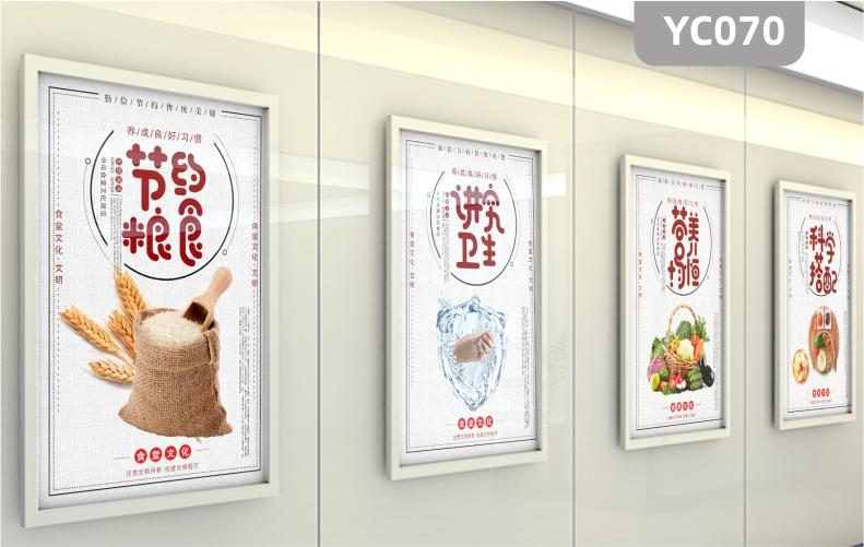 校园食堂文化展板节约粮食讲究卫生营养均衡科学搭配餐厅装饰画挂画