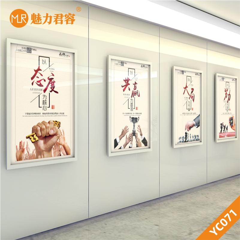简约白色企业文化展板态度共赢大局努力励志公司办公室装饰画挂画海报