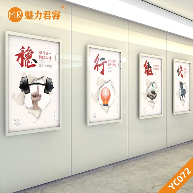 简洁白色大气企业文化展板稳行能快公司装饰画海报挂画手捧树苗马灯