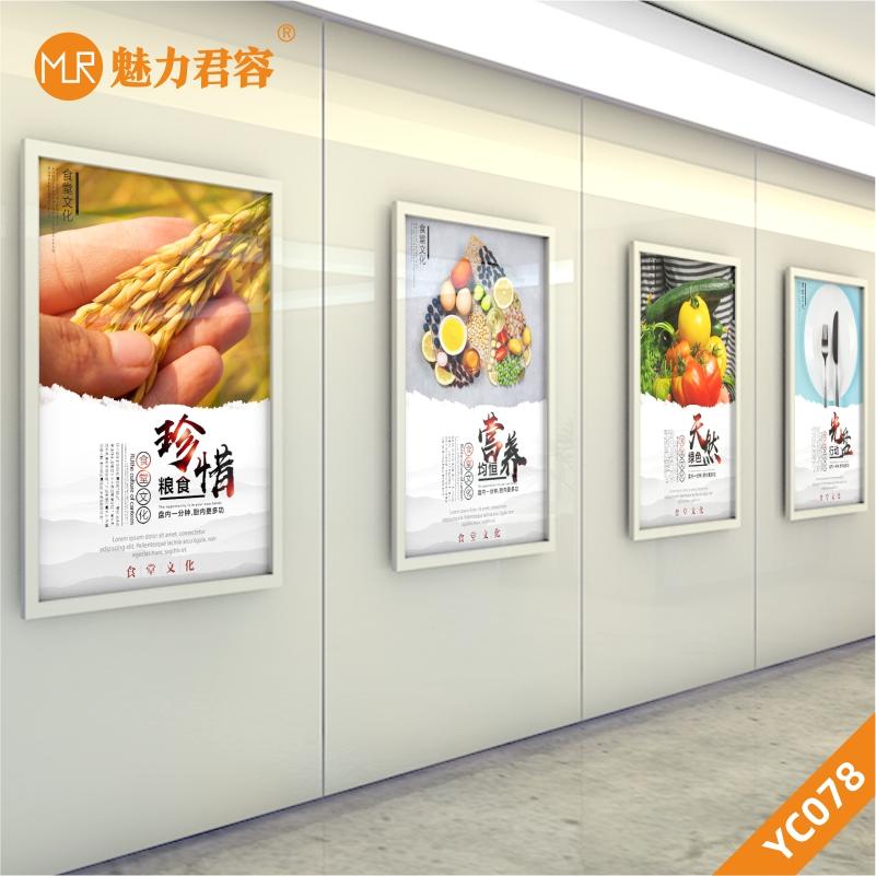 学校食堂文化展板珍惜粮食光盘行动营养均衡餐厅装饰画麦穗水果食品