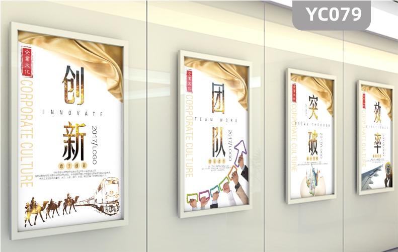 大气金色绸缎企业文化展板创新团队突破效率公司办公室装饰画火车骆驼