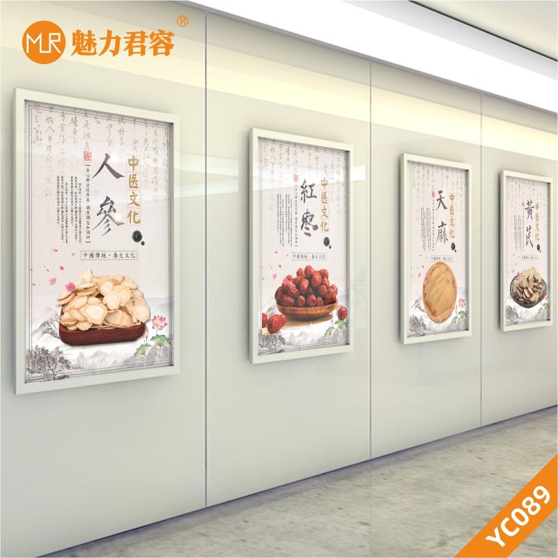 中药养生文化展板人参天麻黄芪天麻医院药房走廊展板装饰画宣传海报