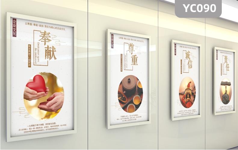 企业文化展板励志海报奉献尊重诚信责任公司装饰画茶具蚂蚁举石手捧