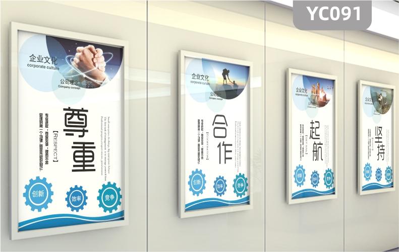 齿轮小清新企业文化展板公司理念装饰画海报尊重合作起航坚持挂画