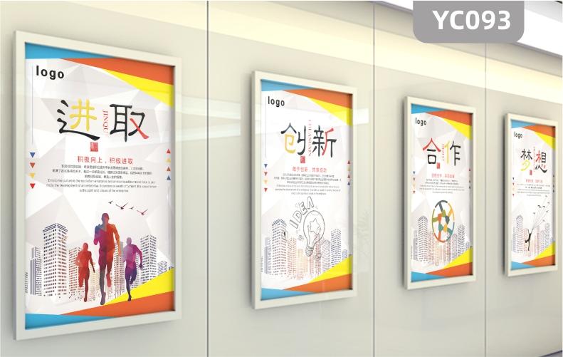 彩色青春企业文化展板海报标语进取创新合作梦想公司装饰画城市建筑