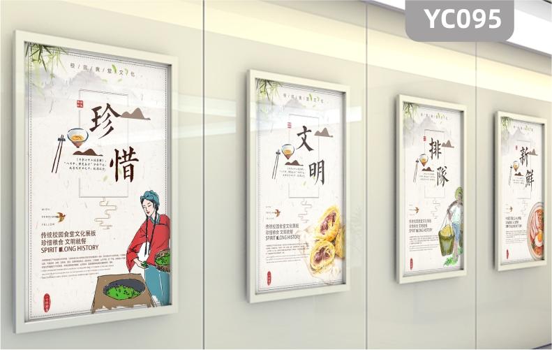 校园食堂文化展板珍惜粮食文明排队新鲜海报餐厅饭堂装饰画挂画展板