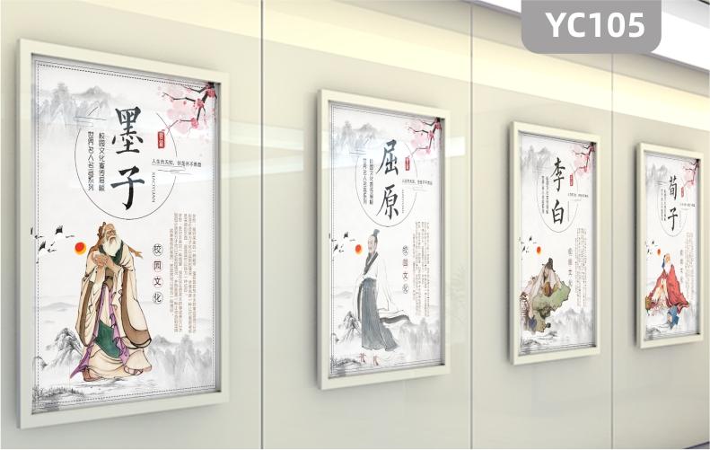 校园文化展板教室走廊名人名言墨子屈原李白荀子古典教育宣传装饰挂画