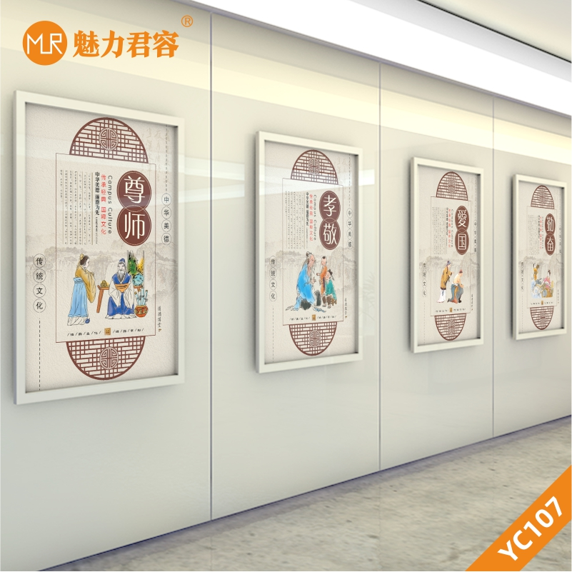 中国风校园文化展板中华传统文化美德尊师孝敬爱国勤奋窗格教室走廊挂画