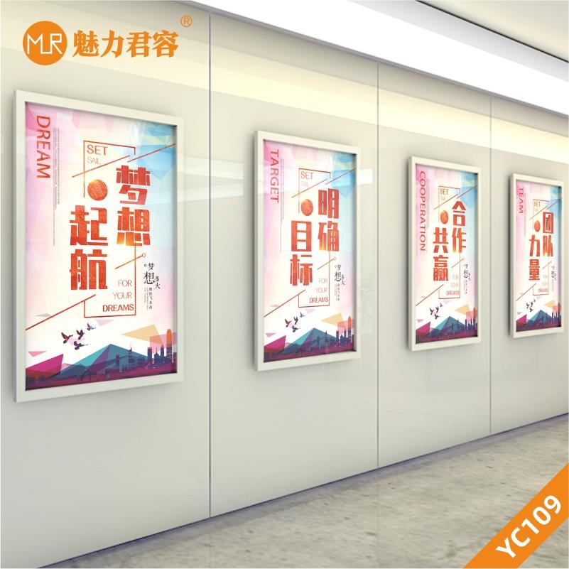 办公室装饰画公司企业文化墙挂画会议室走廊墙面励志标语无框壁画