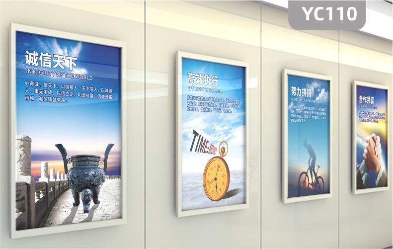 办公室装饰公司标语会议励志背景墙展板走廊宣传海报企业文化挂画