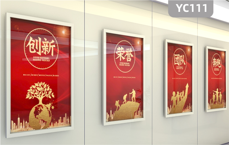 红色镶金企业文化展板宣传海报励志挂画办公室会议到走廊装饰挂画