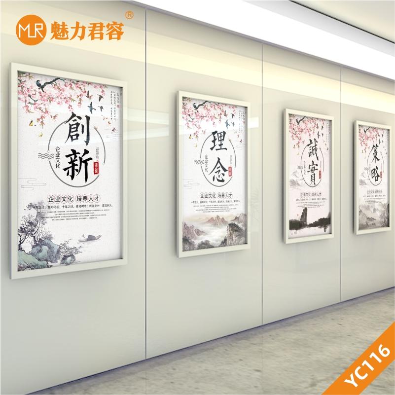 山水风企业文化展板公司励志文化装饰画办公室走廊会议室背景挂画