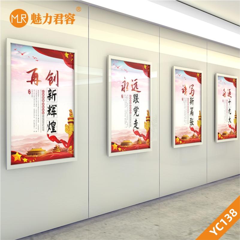 定制政府机关单位党建文化展板立体文化墙装饰画KT板海报贴画形象墙