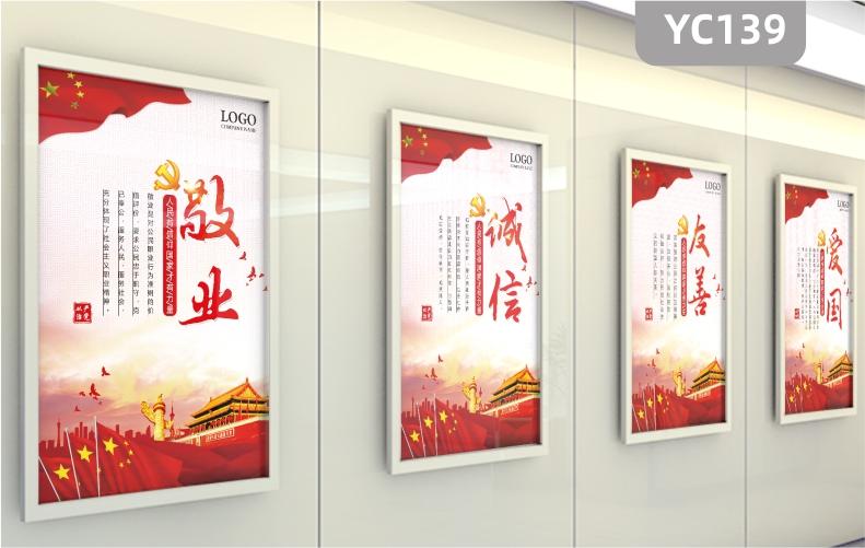 社会主义核心价值观海报展板中国梦宣传画党建文化展板办公室挂画