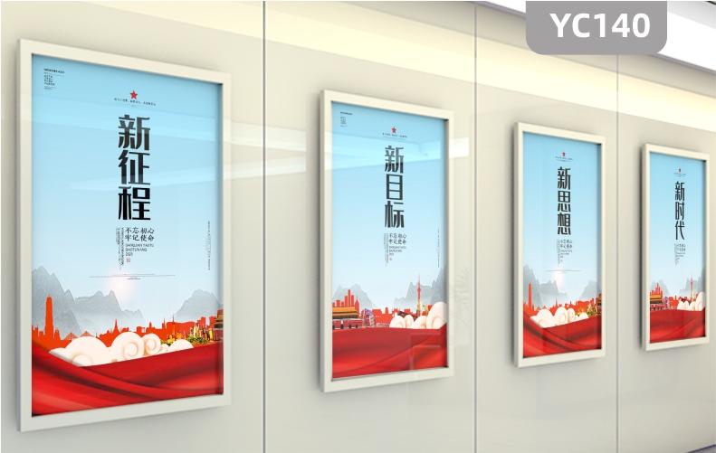 党员活动室制度党支部党建文化展板墙贴画会议室新征程新目标新时代展板