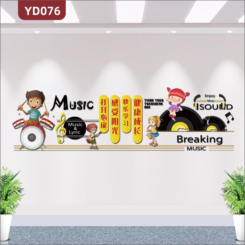 时尚3d亚克力立体音乐教室装饰墙贴音乐辅导班布置校园文化背景墙贴画