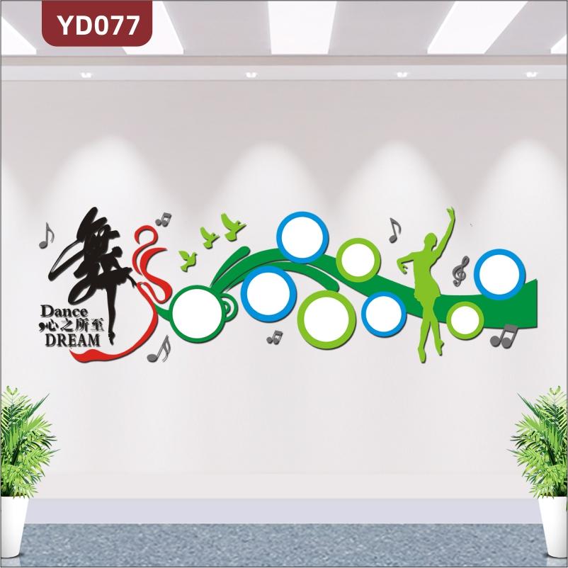 舞蹈教室墙贴纸布置装饰艺术培训班文化背景墙贴3d立体练舞房墙贴