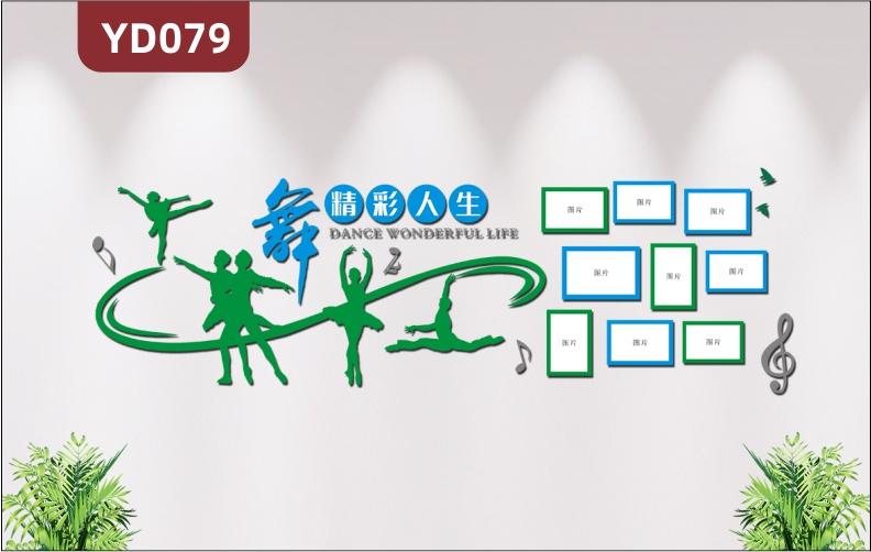 定制3d立体亚克力墙贴舞蹈教室装饰艺术学校文化墙布置练舞房贴画